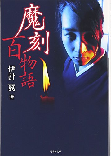 魔刻 百物語 (竹書房文庫)