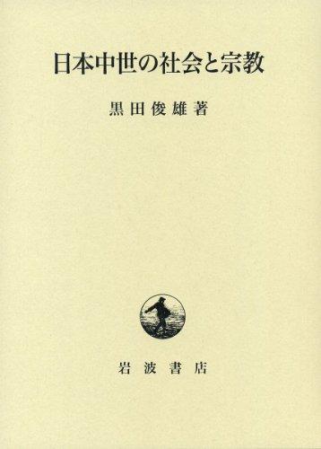 日本中世の社会と宗教