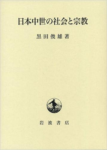 日本中世の社会と宗教 | 黒田 俊...