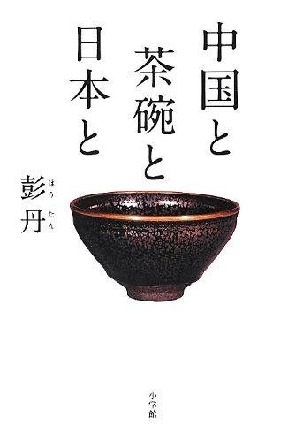 中国と茶碗と日本と