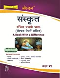 Golden Sanskrit : (With Sample Papers) A book with a Difference for Class- VI (For 2019 Final Exams)