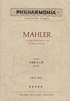 マーラー 交響曲第七番(OGT-1473) (Philharmonia miniature scores)