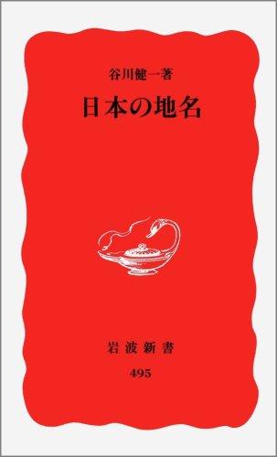 日本の地名 (岩波新書)