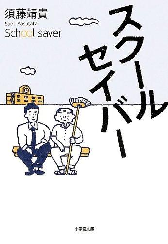 スクールセイバー (小学館文庫)