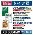 カシオ計算機 電子辞書用コンテンツ(microSDカード版) 独和辞典/和独辞典 XS-SS01MC