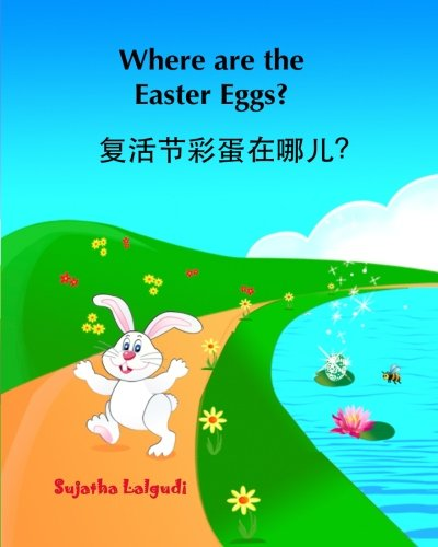Children's book in Chinese: Where are the Easter Eggs?: Easter book in Chinese for kids (Kids ages 3-9) Chinese book for children. (Bilingual Edition) Chinese English Children's Books (Volume 10)