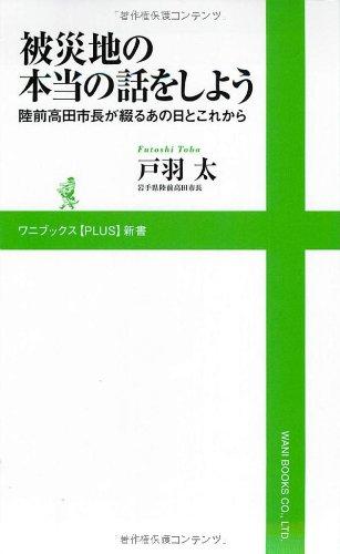 被災地の本当の話をしよう ~陸前高田市長が綴るあの日とこれから~ (ワニブックスPLUS新書)