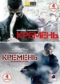 Kremen - compleate series / Flint