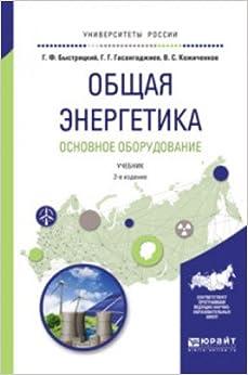 Book Obschaya energetika. Osnovnoe oborudovanie. Uchebnik dlya akademicheskogo bakalavriata