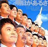 ASHITAGA ARUSA -ANOKORO NO OMOIDE NO 1KYOKU- by AVEX