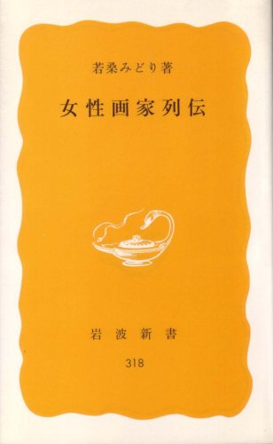 女性画家列伝 (1985年) (岩波新書)