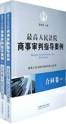 Read Online Supreme Court case of commercial contracts guide trial volumes. Up and down volume(Chinese Edition) pdf