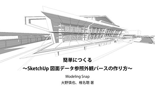 How to make simple exterior CG with SketchUp from 2DCAD data: You can learn process of making 3D model from 2DCAD data understanding 3D design makes differences (Japanese Edition) (Exterior Snap)