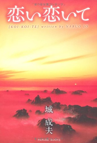 恋い恋いて (Parade books)