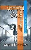 પ્રેત સાથે ઇશ્ક: Ishq with ghost (Gujarati Edition)