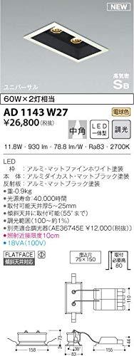 コイズミ照明/高気密ダウンライト AD1143W27 B07SR74CBP