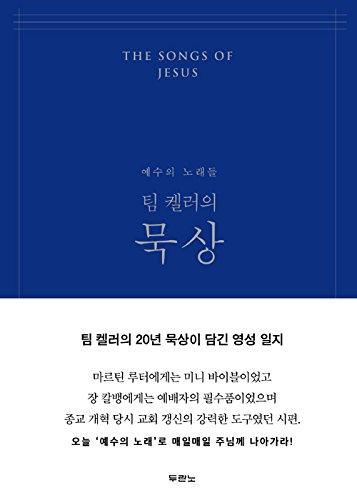 The Songs of Jesus (Korean Edition)