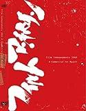 フィルム・アンデパンダン1964: ぼく自身のためのCM (REF DVDシリーズ)