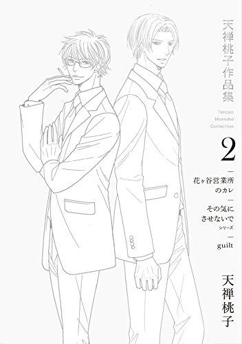天禅桃子作品集2 (drap COMICS DX)
