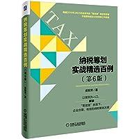 纳税筹划实战精选百例(第6版)