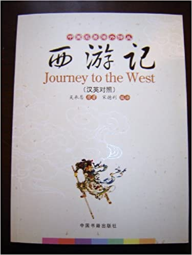Journey to the West / Chinese - English Bilingual Edition / 370 pages easy to read simplified edition / one side has the original Chinese, the other side of ...