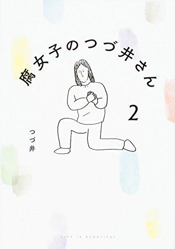 腐女子のつづ井さん2 (ピクシブエッセイ)