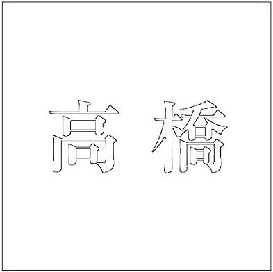 切文字 カッティングシート 明朝文字 ホワイト 200×200mm表札板用 高橋 オーダーメイド 納期8営業日