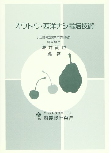 outou, Western Grown Pear Technology