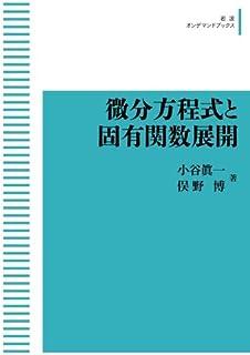 岩波講座 現代数学の基礎〈14〉...