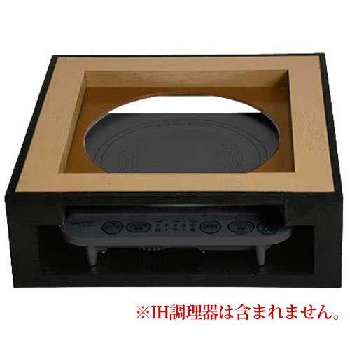 ほんぢ園 茶道具 置炉 IH専用置炉 炉縁 IH別売 3123-60 メーカー直送品 B07L9RNJ8V
