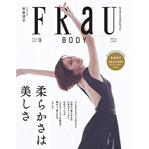 FRaU 2019年9月号 表紙画像