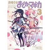 Puella Magi Madoka Magica vol.3 (Language is Japanese) comic manga