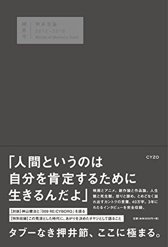 押井言論 2012-2015