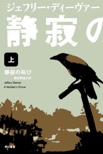 静寂の叫び〈上〉 (ハヤカワ・ミステリ文庫)