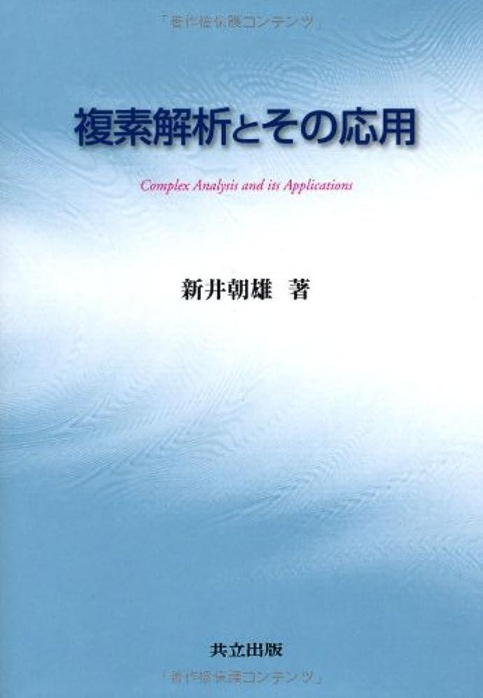 財政小屋右超準解析とファインマン経路積分 (数学基礎論シリーズ)