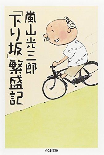 「下り坂」繁盛記 (ちくま文庫)