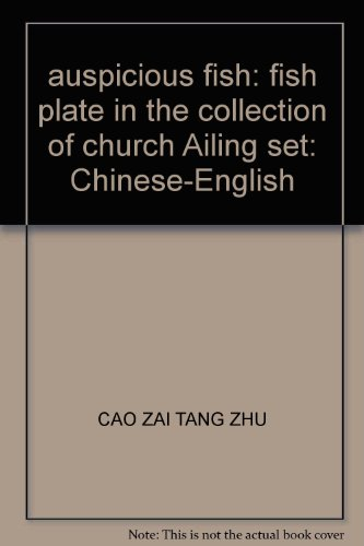 auspicious fish: fish plate in the collection of church Ailing set: Chinese-English - Auspicious Fish