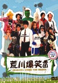 Arakawa Under the Bridge (English Sub, All Region DVD, Episode 1-10 End 3 Dvd Digipak Boxset)