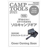 CAMP TOOLS 2021