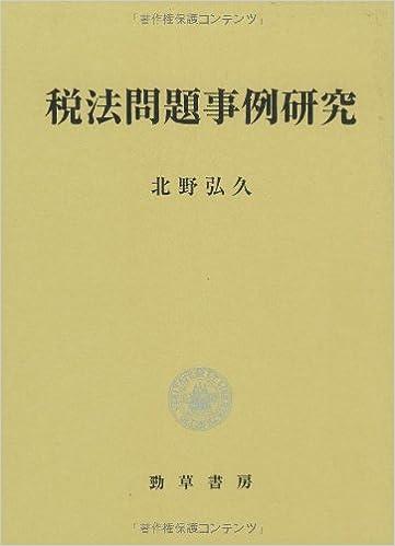 税法問題事例研究 | 北野 弘久 |...