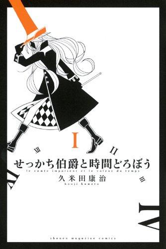 せっかち伯爵と時間どろぼう(1) (講談社コミックス)