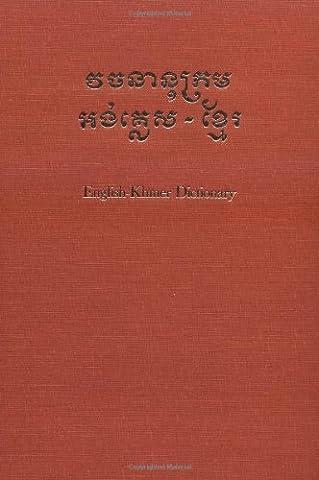 English-Khmer Dictionary (Yale Language Series) (Study English Khmer)
