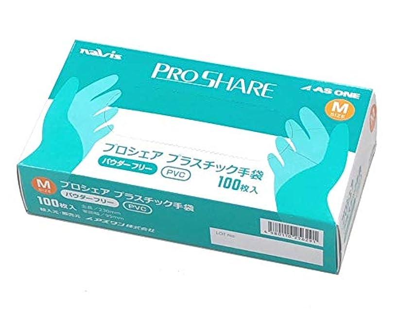 どちらも切り下げ信じるナビス プロシェア 使い捨て プラスチック手袋 パウダー無 M 1箱(100枚入) / 8-9569-02