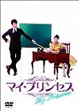 マイ・プリンセス 恋のダイアリー① オフィシャルメイキングDVD [DVD]