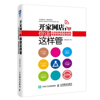 Download Opening a shop. so that you pipe: Let your shop traffic surge. doubling sales operational guidelines(Chinese Edition) pdf