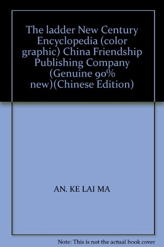 The ladder New Century Encyclopedia (color graphic) China Friendship Publishing Company (Genuine 90% new)(Chinese Edition)