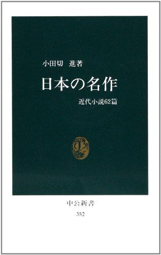 日本の名作―近代小説62篇 (中公新書 (352))