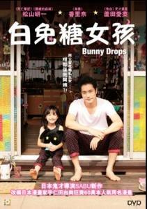 Bunny Drop (Usagi Doroppu) [Blu-ray]