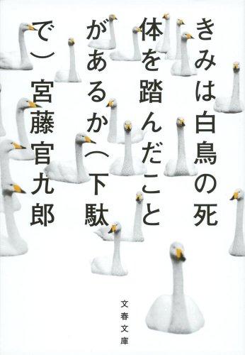きみは白鳥の死体を踏んだことがあるか(下駄で) (文春文庫)