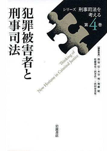 犯罪被害者と刑事司法 (シリーズ 刑事司法を考える 第4巻)